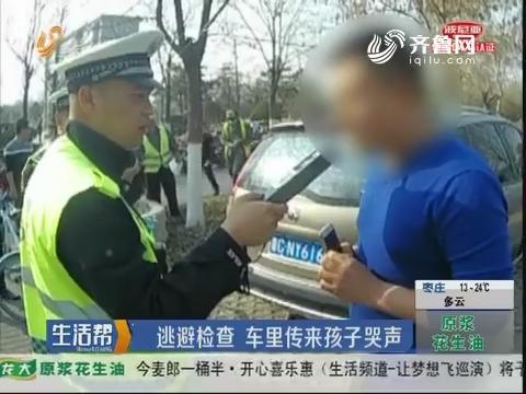淄博:逃避检查 车里传来孩子哭声