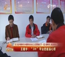 """20180328《齐鲁先锋》:在习近平新时代中国特色社会主义思想指引下·进入新时代 党建新作为 王福华——""""3H""""平台搭起连心桥"""