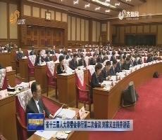 省十三届人大常委会举行第二次会议 刘家义主持并讲话