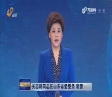 关志鸥同志任山东省委委员 常委