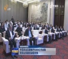 【动能转换看落实】中国农业发展银行5000亿元金融 支持山东新旧动能转换