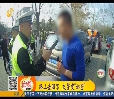 """淄博:路上查酒驾 交警变""""奶爸"""""""