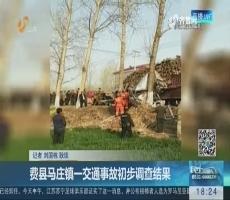 费县马庄镇一交通事故初步调查结果