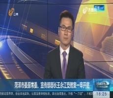 菏泽市委原常委、宣传部部长王永江受贿案一审开庭