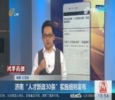 """【新说法】济南""""人才新政30条""""实施细则发布"""