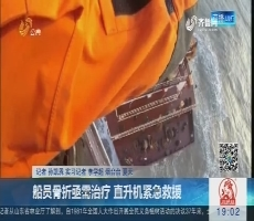 蓬莱:船员骨折亟需治疗 直升机紧急救援
