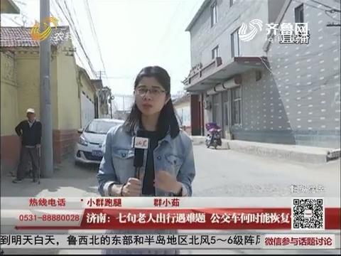 【小群跑腿】济南:七旬老人出行遇难题 公交车何时能恢复