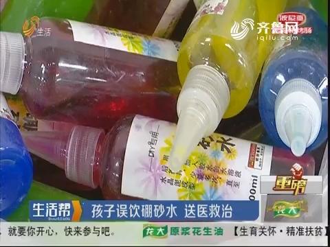 【重磅】孩子误饮硼砂水 送医救治