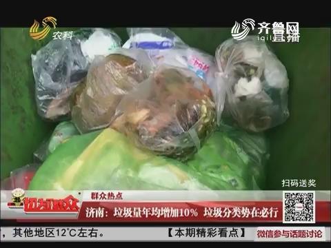 【群众热点】济南:垃圾量年平均增加10% 垃圾分类势在必行