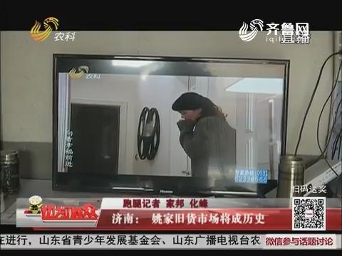 济南:姚家旧货市场将成历史