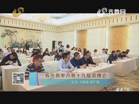 寿光将举办第十九届菜博会
