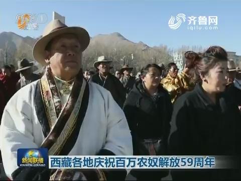 西藏各地庆祝百万农奴解放59周年