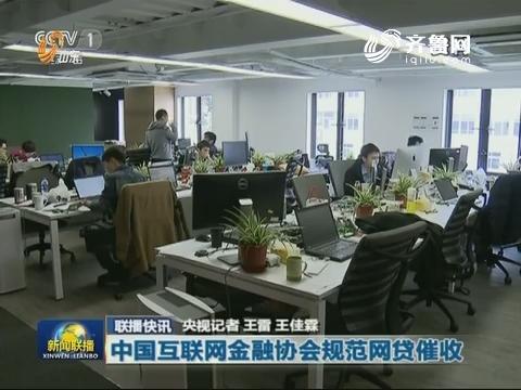 【联播快讯】中国互联网金融协会规范网贷催收