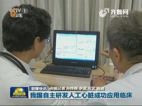 【联播快讯】我国自主研发人工心脏成功应用临床