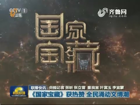 【联播快讯】《国家宝藏》获热赞 全民涌动文博潮