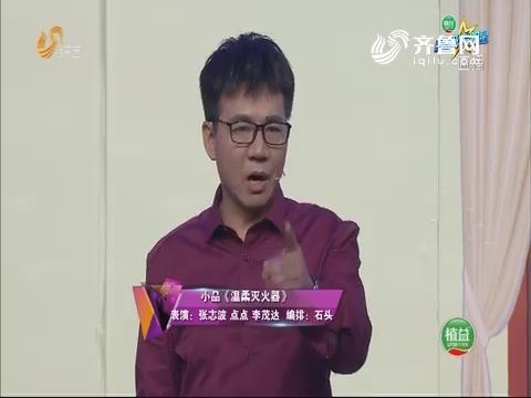 """20180328《超级大明星》:杨志波表演小品《温柔灭火器》 """"家庭地位""""大逆袭"""