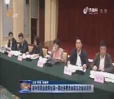 省中华职业腾博会娱乐平台社第一届社务委员会第五次会议召开