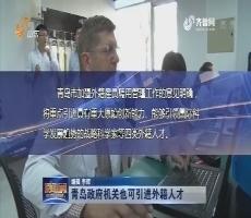 【引才新政】青岛政府机关也可引进外籍人才