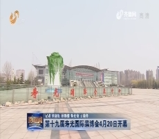 第十九届寿光国际菜博会4月20日开幕