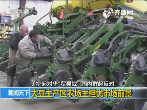 """美挑起对华""""贸易战""""国内群起反对 大豆主产区农场主担忧市场前景"""