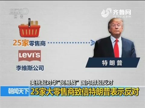 """美挑起对华""""贸易战""""国内群起反对 25家大零售商致信特朗普表示反对"""