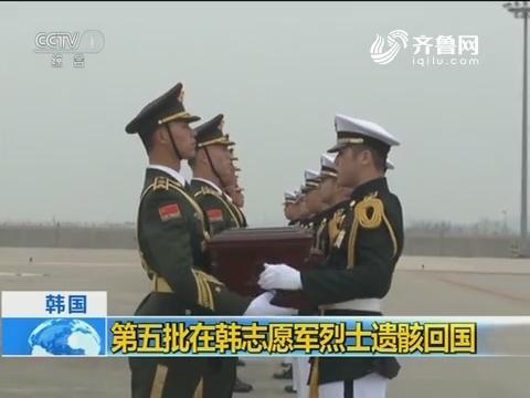 第五批在韩志愿军烈士遗骸回国