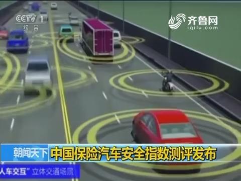 中国保险汽车安全指数测评发布