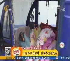 成武:三轮车里有乾坤 被褥齐全能吃住