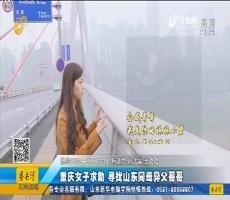 重庆女子求助 寻找山东同母异父哥哥