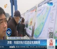 济南:市民对先行区建设充满期待