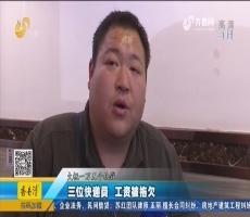 济南:三位快递员 工资被拖欠