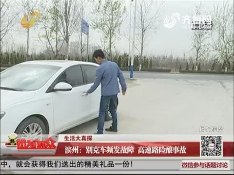 【生活大真探】滨州:别克车频发故障 高速路险酿事故