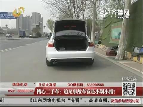 【生活大真探】糟心二手车:追尾事故车竟是小剐小蹭?