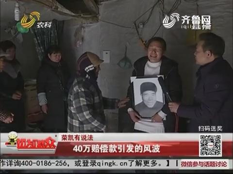 【荣凯有说法】临沂:40万赔偿款引发的风波