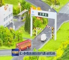 第二十届中国高速公路信息化技术产品展示会在青岛举办