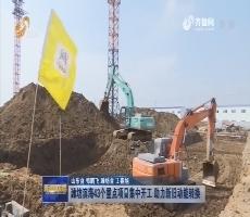 潍坊滨海43个重点项目集中开工 助力新旧动能转换