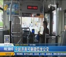 3月29日起济南可刷微信坐公交