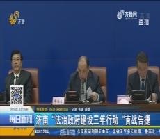 """济南""""法治政府建设三年行动""""首战告捷"""