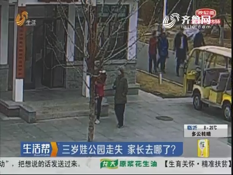 淄博:三岁娃公园走失 家长去哪了?