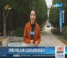 闪电连线:济南20处山体公园完成规划设计