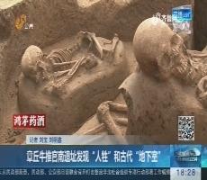 """【真相】章丘牛推官南遗址发现""""人牲""""和古代""""地下室"""""""