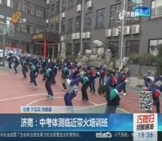 济南:中考体测临近带火培训班