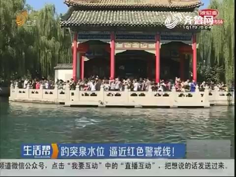 济南:趵突泉水位 逼近红色警戒线!