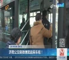 济南公交刷微信就能乘车啦!