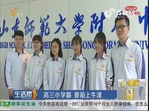 济南:高三小学霸 提前上牛津