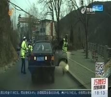淄博:车脱审 人无证 遇见检查撞人逃窜