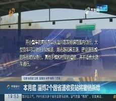 【直通17市】本月底 淄博2个国省道收费站将撤销拆除
