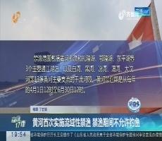 【直通17市】黄河首次实施流域性禁渔 禁渔期间不允许钓鱼