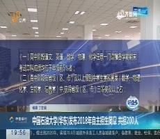 【直通17市】中国石油大学(华东)发布2018年自主招生简章 共招200人