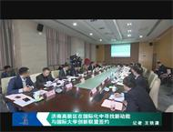 济南高新区在国际化中寻找新动能,与国际大学创新联盟签约